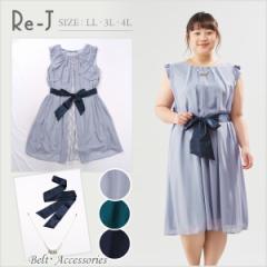[LL.3L.4L]ドレス フォーマル ワンピース アクセ付き 2WAY 3,000円で店内送料無料 大きいサイズ レディース SUPURE(スプル)