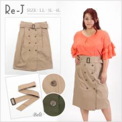 [LL.3L.4L]スカート トレンチ タイト ツイル 店内3,000円で送料無料 大きいサイズ レディース Re-J(リジェイ)