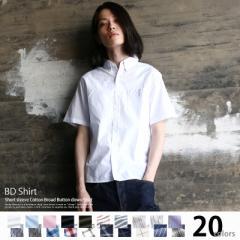ボタンダウンシャツ メンズ 半袖 ブロード 無地 チェック ストライプ ボーダー カジュアルシャツ 【ゆうパケット送料無料】7528