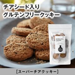 【クッキー】スーパーチアクッキー Dr.s Natural recipe(ドクターズナチュラルレシピ)