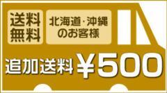 【追加送料】 北海道・沖縄のお客様