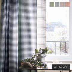 コルネ ドレープ ギンガム カーテン W200 ギンガム チェック ウォッシャブル ブラウン グリーン ブルー レッド スミノエ