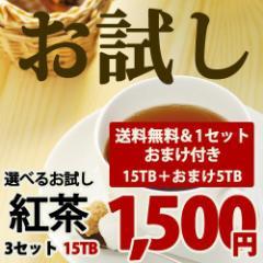 21種類の紅茶から選べるお試し紅茶 3セット(5TB×3)3種類お選び頂けます!おまけも選べます【送料無料】15TB+おまけ5TB合計で20TB