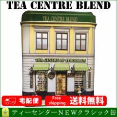 北欧紅茶・ティーセンターNEWクラシック缶 紅茶 茶葉 ギフト【一部送料無料】