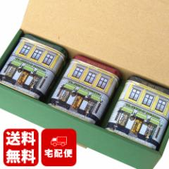 【一部送料無料】北欧紅茶クラシック缶3種ギフトセット 紅茶 ギフト 茶葉 お中元 引出物 ht3box9765