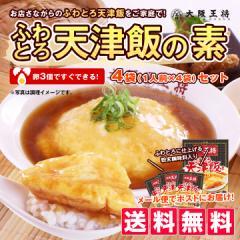 【送料無料】ふわとろ天津飯の素4袋セット(1人前×4袋)メール便発送