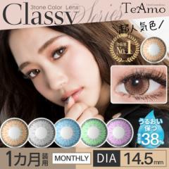 【度なし・1ヶ月】TeAmo(ティアモ)Classyシリーズ全5色【ブラウン/グレー/ブルー/グリーン/ヴァイオレット】14.5mm・1組2枚入・カラコン