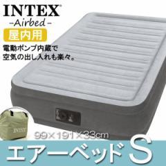 送料無料 INTEX エアーベッド 電動 高反発マットレス インテックス シングルサイズ 高さ33cm