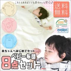ベビー布団セット 8点セット 防ダニ効果 お昼寝布団セット エボロン生地 baby 布団 アレルギー対策に 洗える 赤ちゃん ベビー