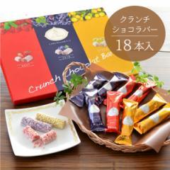 クランチショコラバー18個入|HAKATA Be Factory<チョコ/福岡/博多/お土産/内祝/贈答/スイーツ/ギフト>(宅急便発送)