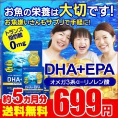 DHA+EPAオメガ3系 α-リノレン酸 約5ヵ月分 送料無料