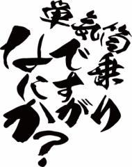 カッティングステッカー 車 バイク カッコイイ カスタム【単気筒乗りですがなにか?(バイク)(2枚1セット) (B)】【メール便】