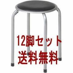 不二貿易 パイプ丸椅子12脚組 FB-01BK 88623x12  サイズ幅380 奥行380 高さ470mm 全国配送料無料(沖縄、離島有料) パイプイス