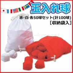 玉入れ球100球[赤白各50球セット]収納袋付