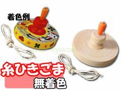 糸ひきごま(ひも付)≪無着色≫なつかしい遊び、伝承遊び教材