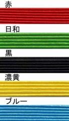 絹巻水引 色ミックス6 オリンピックカラーの色ミックス