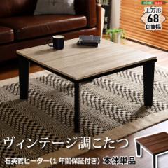 カジュアルこたつ ヴィンテージタイプ 石英管ヒーター付 68cm幅 正方形 テーブル本体単品