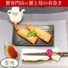 富徳 周志鴻料理長監修 かに屋のカニ飲茶 蟹と筍の春巻き