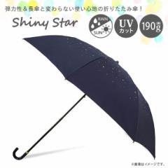 折りたたみ傘 軽量 82248【2487】2段 折り畳み傘 晴雨兼用 2段折 SHINY STAR シャイニースター 星 ネイビー カミオジャパン
