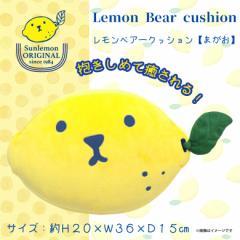 ぬいぐるみ クッション レモンベア 【P-4692】レモンベアシリーズ まがお サンレモン