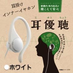 イヤホン インナーイヤー 耳掛け RS-061W 【6234】耳優聴 高音質 リバースサウンド方式 音漏れ防止 疲れにくい ホワイト ウエタックス