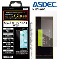Speed Wi-Fi NEXT W05 液晶ガラスフィルム HG-W05【3316】強化ガラス 9H 0.33mm 耐指紋 防汚 気泡消失 ASDEC アスデック