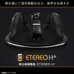 骨伝導ヘッドホン Bluetooth ワイヤレス ETEREO H+【0017】骨伝導聴覚補助機付き ヘッドセット 防水機能 アプリ連動 EFG