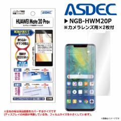 HUAWEI Mate 20 Pro 液晶フィルム NGB-HWM20P 【7303】 ノングレアフィルム3 反射防止 ギラつき防止 マット ASDEC アスデック