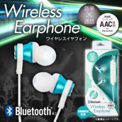 Bluetooth ワイヤレスイヤホン QB-081TB【5045】 ver4.1+EDR アルミ マイク機能 ターコイズブルー クオリティトラストジャパン