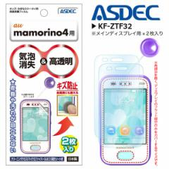 mamorino 4 マモリーノ 液晶フィルム KF-ZTF32【7048】キッズ みまもりケータイ 高光沢 指紋防止 キズ防止 光沢 ASDEC アスデック