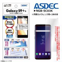 Galaxy S9+ SC-03K SCV39 液晶フィルム NGB-SC03K【6849】 ノングレアフィルム3 反射防止 ギラつき防止 マット ASDEC アスデック