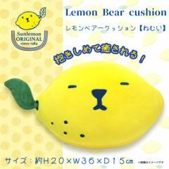 ぬいぐるみ クッション レモンベア 【P-4702】レモンベアシリーズ ねむい サンレモン