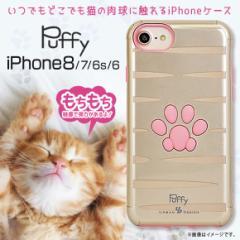 iPhone 8/ iPhone 7/ iPhone 6s/ iPhone 6 ハードケース PFHC299TGD【0650】 ハイブリット 肉球型 シリコン トラ ゴールド BELEX