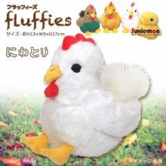ぬいぐるみ ニワトリ Sサイズ ホワイト 白【P1872】fluffies フラッフィーズ サンレモン