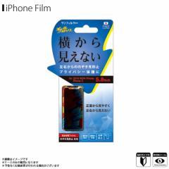 iPhone XS iPhone X 液晶フィルム i32AMBLR【5960】 プライバシー保護 指滑り快適 反射防止 覗き見防止 左右 サンクレスト