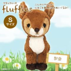 ぬいぐるみ しか 鹿 バンビ 【P-8851】Sサイズ fluffies フラッフィーズ サンレモン