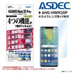 HUAWEI Mate 20 Pro 液晶フィルム AHG-HWM20P 【2276】 AFPフィルム2 高光沢 指紋防止 防汚 光沢 ASDEC アスデック