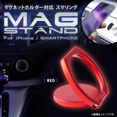 iPhone スマートフォン スマホリング QS-148RD【4987】 マグネットカーホルダー対応 レッド クオリティトラストジャパン