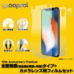 iPhone X 液晶フィルム  衝撃吸収フィルム WPIPXFBL-NT【2179】 全面保護 側面 背面 カメラレンズ 3種セット Wrapsol ラプソル