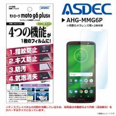 Motorola モトローラ moto g6 plus 液晶フィルム AHG-MMG6P【2061】 AFPフィルム2 高光沢 指紋防止 光沢 ASDEC アスデック