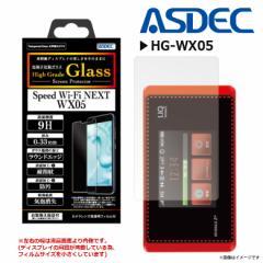 Speed Wi-Fi NEXT WX05 液晶ガラスフィルム HG-WX05 【3392】 化学強化ガラス 0.33mm ラウンドエッジ加工 ASDEC アスデック