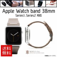 Apple Watch 38mm SERIES 1 2 3対応 レザーバンド SD9043AW【0434】ベルト ブッテーロレザー ベージュ ロア・インターナショナル