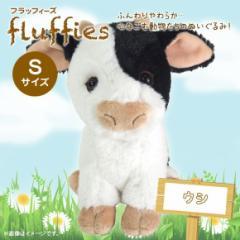 ぬいぐるみ 牛 ウシ Sサイズ 【P-3222】fluffies フラッフィーズ サンレモン