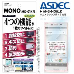 MONO MO-01K 液晶フィルム AHG-MO01K【1750】 AFPフィルム2 高光沢 指紋防止 キズ防止 防汚 光沢 ASDEC アスデック