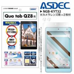 Qua tab QZ8 液晶フィルム NGB-KYT32【6696】 ノングレアフィルム3 反射防止 ギラつき防止 マット 画面保護 ASDEC アスデック