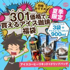【澤井珈琲】アイスコーヒー 325円お試し福袋(アイスコーヒーリキッド/ドリップバッグ)※冷凍便同梱不可