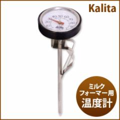 【澤井珈琲】カプチーノミルク専用温度管理計(ミルクフォーマー用サーモN) ※冷凍便同梱不可