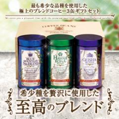 【澤井珈琲】送料無料 ラッピング無料 希少種を贅沢に使用した至高のブレンドコーヒー3缶ギフトセット
