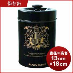 【澤井珈琲】コーヒーの香りが長持ちします コーヒー専門店のコーヒー専用の保存缶