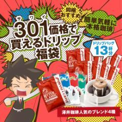 【澤井珈琲】ドリップバッグ ビタークラシックお試し10杯分福袋(コーヒー/ドリップコーヒー)